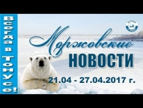 Моржовские новости. Выпуск № 4. 21-27.04.2017