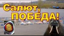 Фестиваль САЛЮТ, ПОБЕДА!