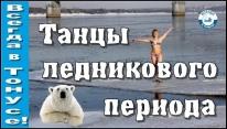 Танцы ледникового периода