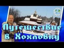 Путешествие в Хохловку