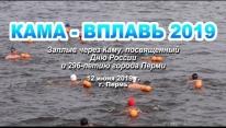 Заплыв КАМА - ВПЛАВЬ 2919