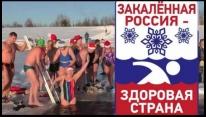 Всероссийская акция ЗАКАЛЕННАЯ РОССИЯ