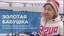 Золотая бабушка: Новые победы. Словения, февраль 2020